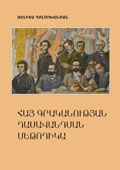 Methodology of Teaching Armenian Literature